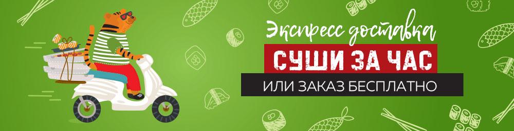 любимые роллы за 99 рублей