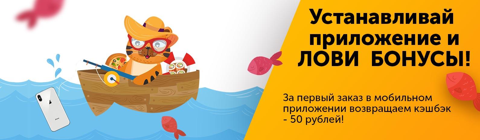 кэшбэк за заказ суши и пиццы с доставкой в Новосибирске