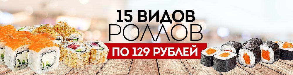 любимые роллы за 129 рублей